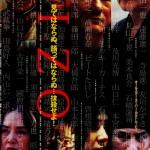 IZO – Takashi Miike